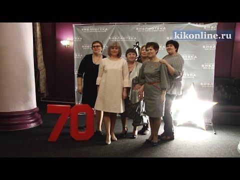 70 лет библиотеке им.В.Маяковского