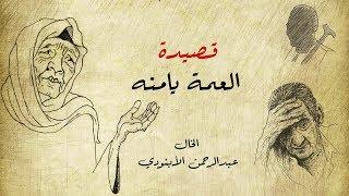 تحميل اغاني قصيدة يامنة ( مع الرسم و الكلمات ) - عبد الرحمن الأبنودي MP3