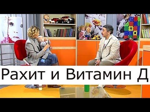 Рахит и витамин Д - Школа доктора Комаровского