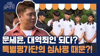 SUB High School Lunch Cook-Off EP11