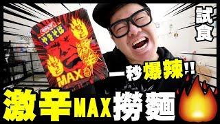 【試食】一秒爆辣!日本7仔『激辛MAX撈麵』