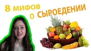 Смотреть онлайн Факты и мифы о диете на сырых овощах, сыроедение