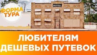 Горящие туры по России из Ростова на Дону