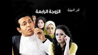 """تحميل اغاني مجانا """"المدام"""" أغنية نهاية مسلسل """"الزوجة الرابعة"""" - للموسيقار #محمود_طلعت - غناء #وائل_جسار"""