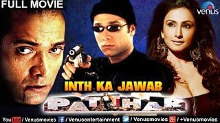 Inth Ka Jawab Patthar Full Movie | Puru Rajkumar | Divya Dutta | Hindi Movies | Hindi Action Movie