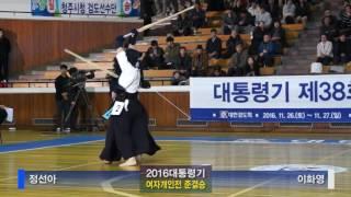 2016 Korea Presidential Kumdo Championships woman's semi final 대통령기 정선아 이화영