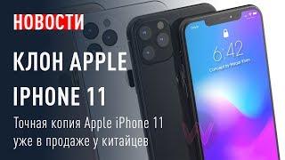 Клон Apple iPhone 11, цены на Samsung Note+, конкурс на $2000 от разработчиков Grand Theft Auto