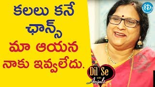 నేను కలలు కనే ఛాన్స్ మా ఆయన నాకు ఇవ్వలేదు. - Balabadrapatruni Ramani || Dil Se With Anjali