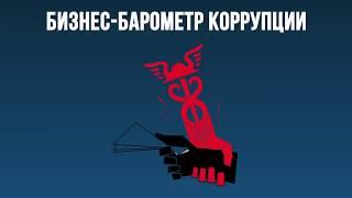 Итоги  проведения 4 этапа  специального проекта ТПП РФ «БИЗНЕС-БАРОМЕТР КОРРУПЦИИ»