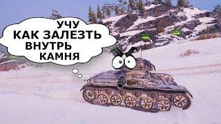 ПРИКОЛЫ в World of Tanks и Кувырки падения вертушки #42