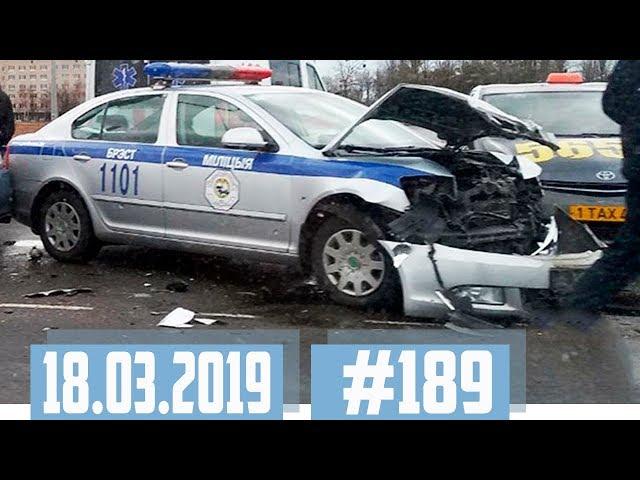 Новые записи АВАРИЙ и ДТП с АВТО видеорегистратора #189 Март 18.03.2019