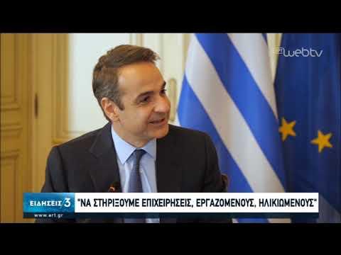 Ο Πρωθυπουργός ενημέρωσε την ΠτΔ μέσω τηλεδιάσκεψης  | 08/04/2020 | ΕΡΤ