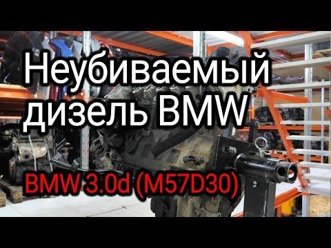 Фото к видео: Легендарный неубиваемый дизельный мотор BMW 3.0d (M57D30)