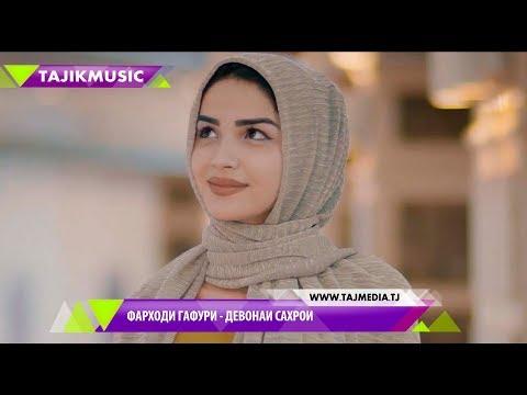 Фарходи Гафури - Девонаи сахрои (Клипхои Точики 2017)
