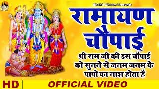 आज श्रीराम जी की इस रामायण चौपाई को सुनने से आपके सारे बिगड़े काम बनते चले जायेंगे - Ravi Raj
