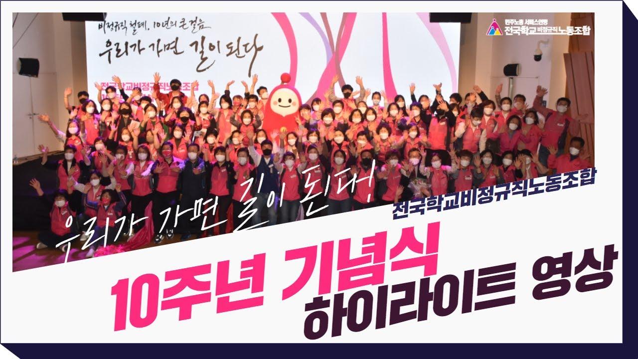 전국학교비정규직노동조합 10주년 기념식 하이라이트
