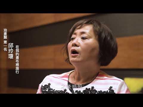 臺中市第二十二屆大墩美展 油畫類得獎感言 邱玲瓊女士
