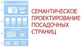 Семантическое проектирование посадочных страниц для интернет магазина