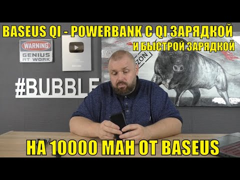 POWERBANK С QI ЗАРЯДКОЙ И БЫСТРОЙ ЗАРЯДКОЙ НА 10000 MAH ОТ BASEUS. Baseus Qi