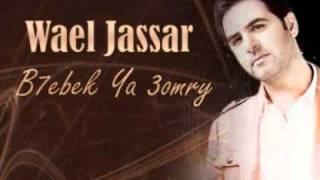 تحميل اغاني B7ebek Ya 3omry - Wael Jassr \ بحبك يا عمري - وائل جسار MP3