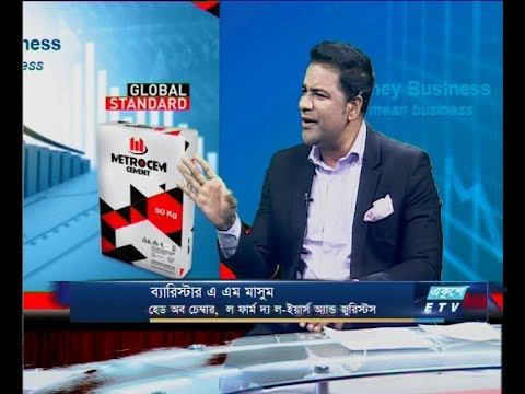 Ekushey Business || ব্যারিস্টার এএম মাসুম || 20 November 2019 || ETV Business