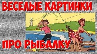 Рисованные картинки на тему рыбалка