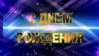 С Днем Рождения Евгений Альбертович