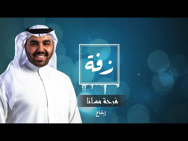 زفة فرحة مسانا نسخة إيقاع متجر كورد استديو