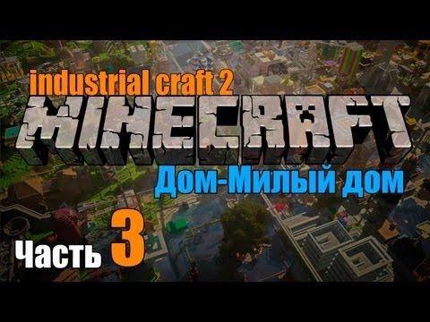 Industrial Craft 2 minecraft (Часть 3)-Дом-Милый дом!