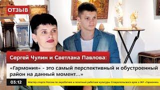 Отзыв Сергея Чулина и Светланы Павловой и экскурсия в галерее в ЖР Гармония