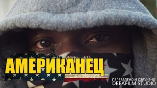Короткометражный фильм «Американец» | Озвучка DeeAFilm