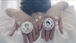 【不要不要】陳珊妮 2017新專輯 陳珊妮+魏如萱 娃娃 OFFICIAL MV