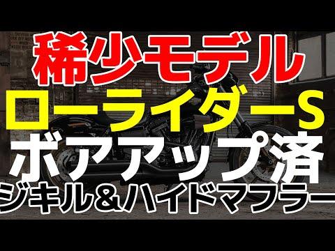FXDLS DYNA LOWRIDER S/ハーレーダビッドソン 1800cc 神奈川県 株式会社 パインバレー