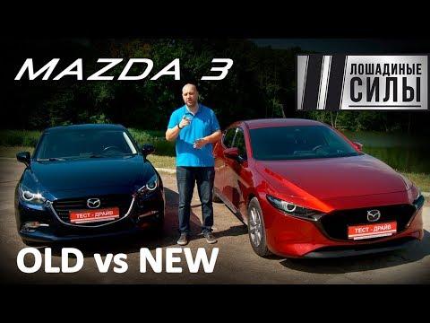Mazda 3 Hatch Хетчбек класса C - тест-драйв 5