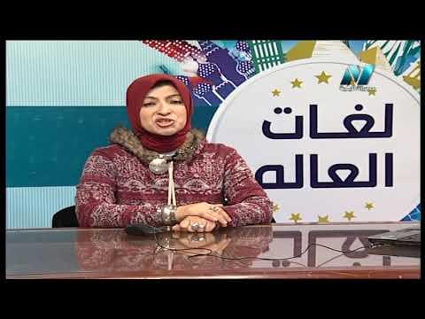 لغات العالم تعلم اللغة الأسبانية أ نجلاء أبو الحسن 05-06-2019