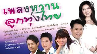 เพลงหวาน ลูกทุ่งไทย สัญญาเมื่อสายัณห์/แม่ค้าตาคม/ฝากเพลงถึงเธอ/เซียมซีเสี่ยงรัก