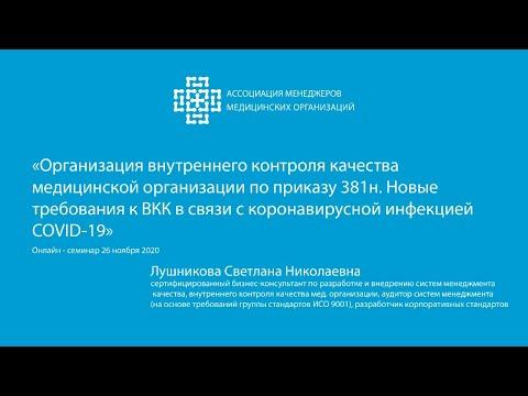 Организация внутреннего контроля качества медицинской организации по приказу 381н