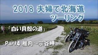 2018夫婦で北海道ツーリングPart4稚内~宗谷岬「白い貝殻の道」