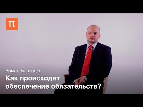 Обеспечение обязательств – Роман Бевзенко