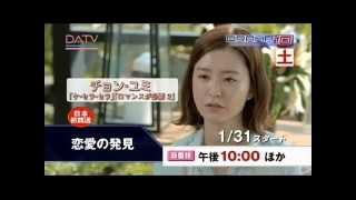 DATV1月のドラマ10