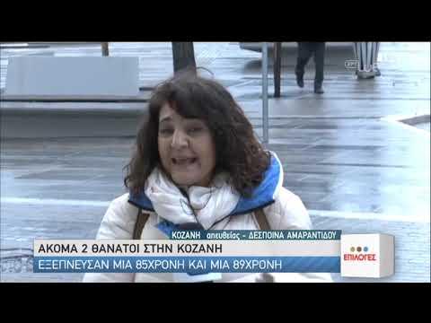 Κοζάνη : εξέπνευσαν μια 85χρονη και μια 89χρονη   04/04/2020   ΕΡΤ