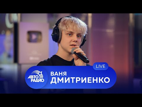 Ваня Дмитриенко: первый живой концерт на Авторадио