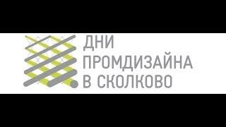 «Экосистема промышленного дизайна». Сергей Хапров