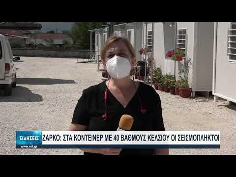 Στα κοντέινερ με υψηλές θερμοκρασίες οι σεισμόπληκτοι των Τρικάλων | 29/06/2021 | ΕΡΤ