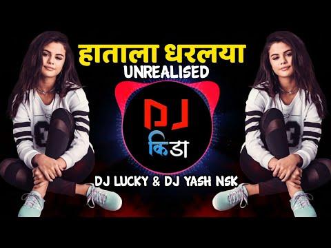 Hatala Dharlaya   हाताला धरलया   Anand Shinde   UNREALISED DJ SONG   Dj Lucky Dj Yash Nsk  Dj Kida 