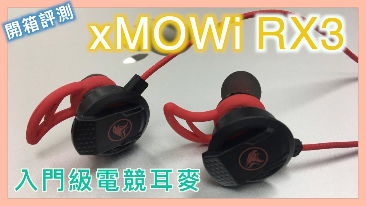 Plextone xMOWi RX3 入門級電競耳機 YouTube 評測