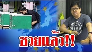 3180 ซวยแล้ว EU400คนจ่อบุกตรวจสอบไทย