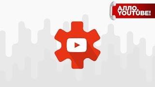 YouTube готовит обновление своей творческой студии - Алло, YouTube! #112