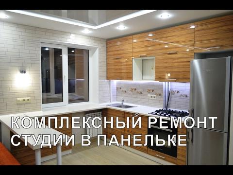 Комплексный ремонт квартиры под ключ. Ремонт квартиры полного цикла бул. 30 лет Победы д.16