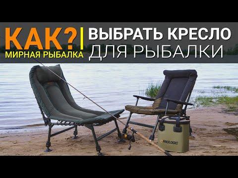 КАК выбрать кресло для рыбалки?